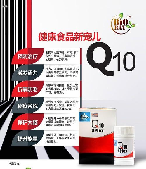 Q10 4plex